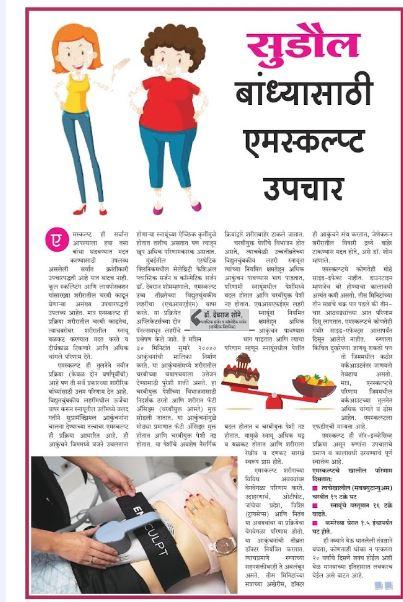 Emsculpt - Maharashtra Dinman